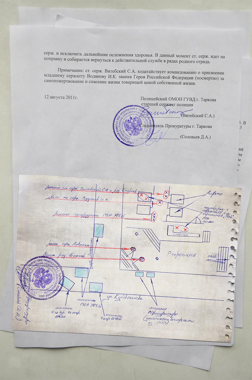 Raport_12_08_2011_str_3_pril_skhema.jpg