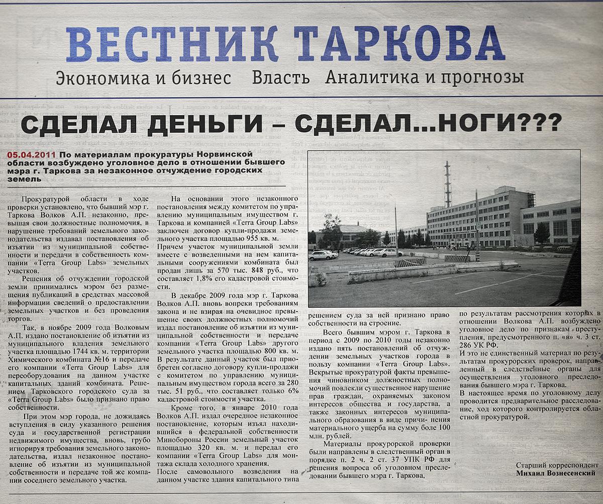 Vyrezka_iz_gazety_quot_Vestnik_Tarkova_quot_ot_05_04.png