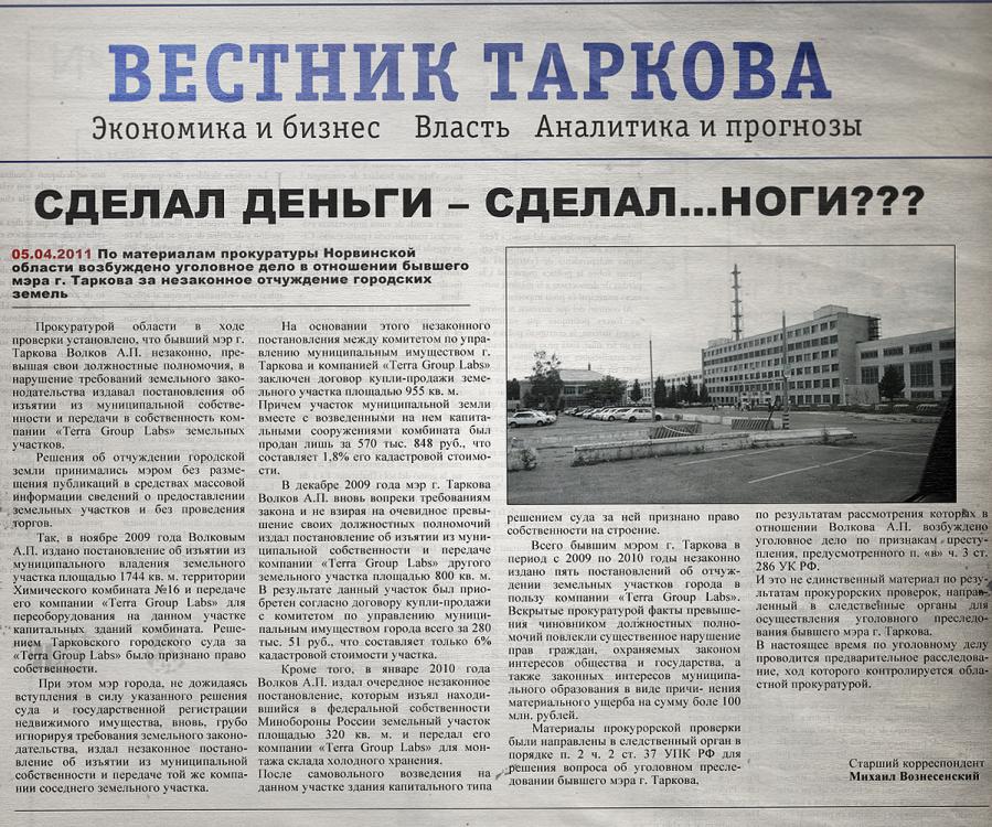 Vyrezka_iz_gazety_quot_Vestnik_Tarkova_quot_ot_05_04.thumb.png.9503c5c8881d695288409bbd1974b5a0.png