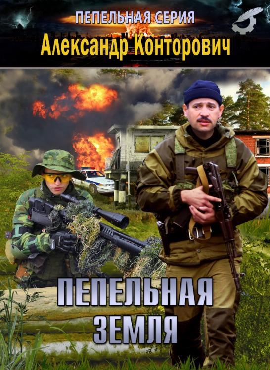 02_Pepelnaja_Zemlja_Text_1024.thumb.jpg.