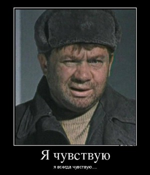 479215_ya-chuvstvuyu_demotivators_to.jpg