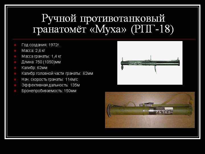 Granatomyot-RPG18-Muha.jpg