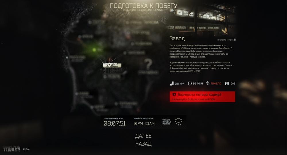 eft_alpha_interface_raid_2_rus_thumb_jpg_a6441ff9b57e20ee2b96c9d114c09446.jpg