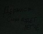 держись-1.png