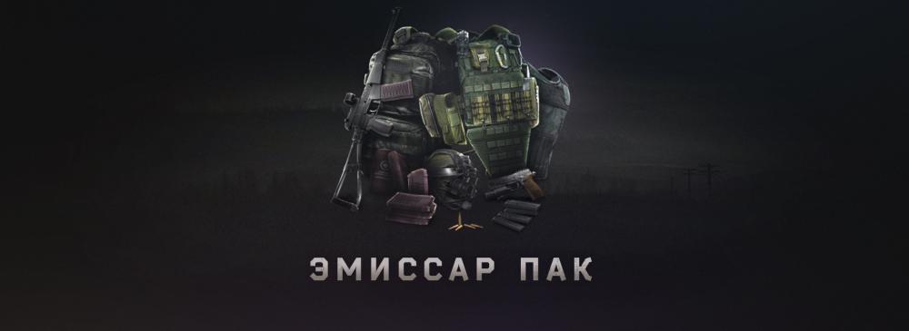 Emissary_PackRUS.jpg