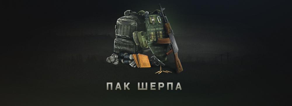Sherp_PackRUS.jpg