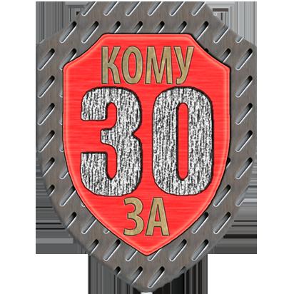 Эмблема К30_WOT_mini.png