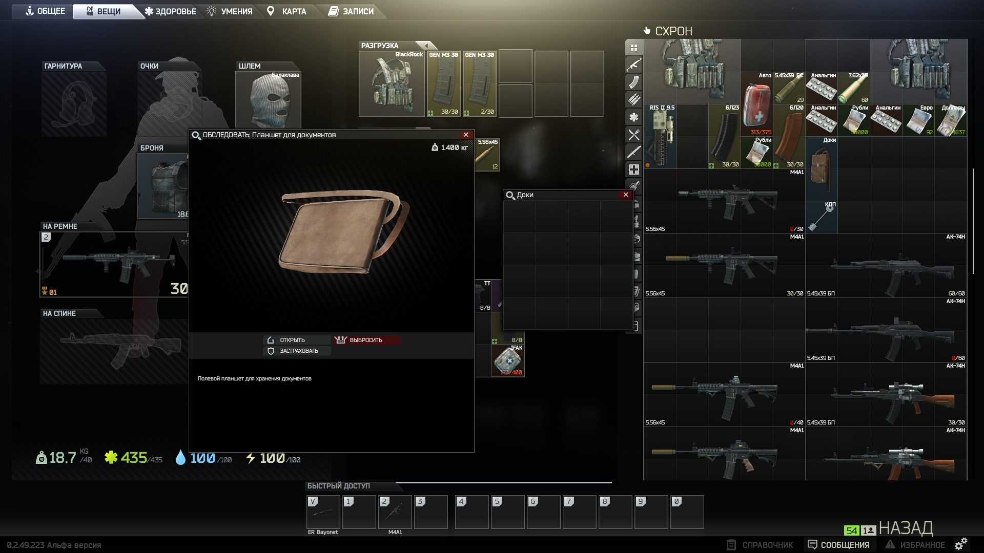 Escape From Tarkov Guard Room Key
