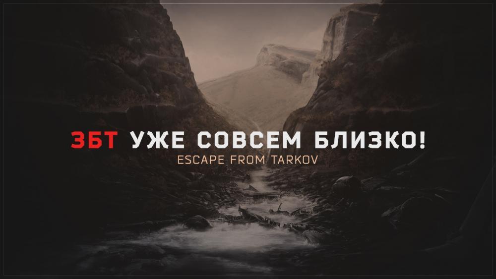EfT_Post_CBTclose_RUS1.jpg