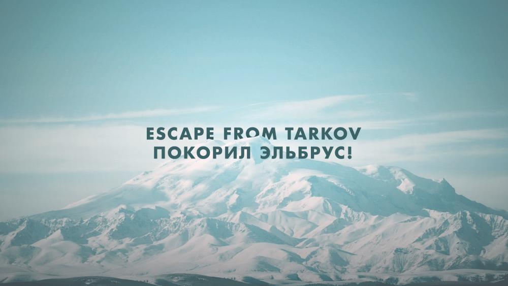 EFT_Post_Elbrus_Rus.jpg