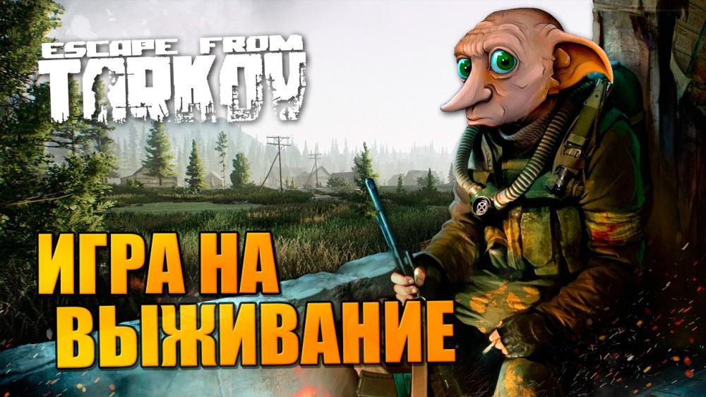 tarkov25.thumb.jpg.9d947b8292f0ca4c95d5feee7d0faaf5.jpg