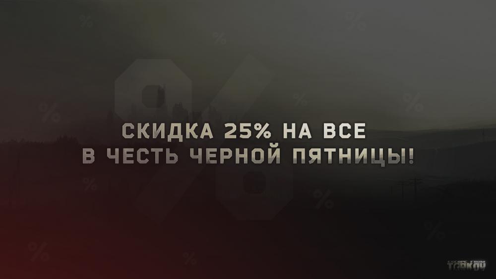 EfT_Post_BlackFriday_Rus.jpg