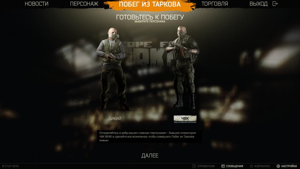eft_menu_4_escape_from_tarkov.thumb.png.68cc9c29e7b9fba24b9a8cc8249e7871.png