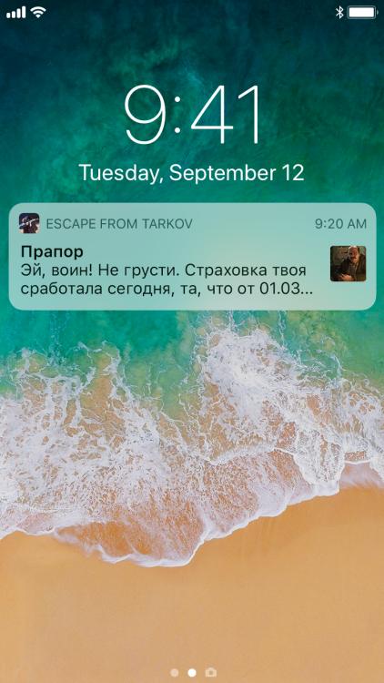 eft_ios_0_0_notification.thumb.png.10461da42764cf6c6fc9d986b4660796.png