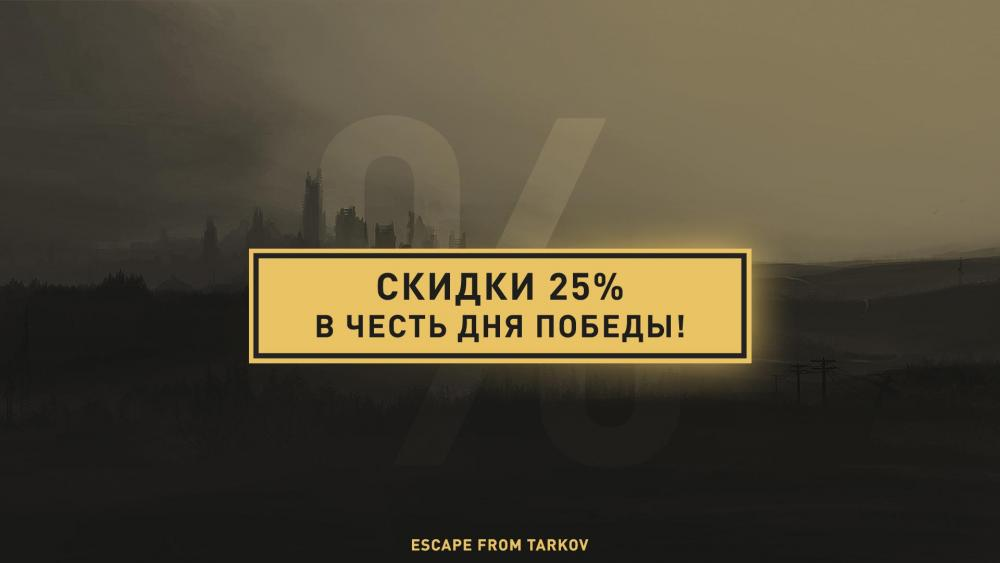 EfT_Post_9MayDiscount_Rus.jpg