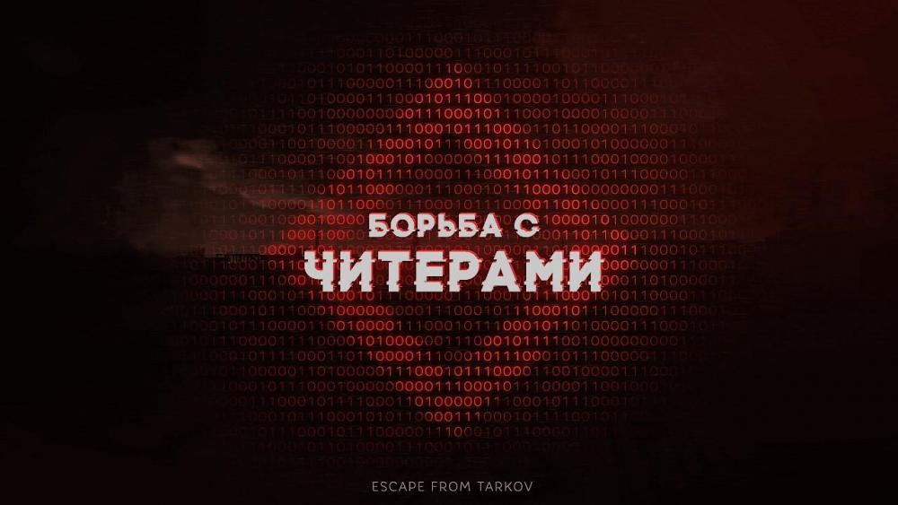 EFT_Post_FightCheaters_Rus.jpg