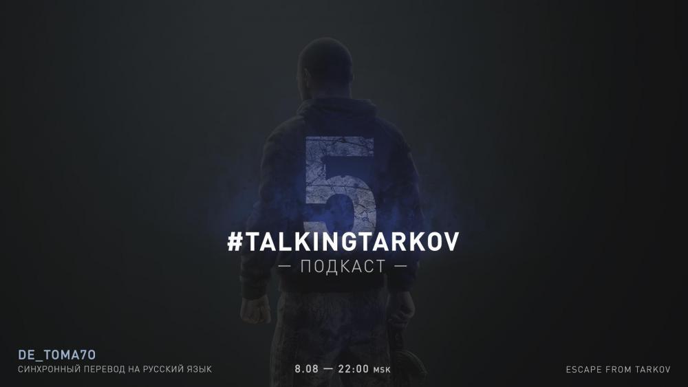 EfT_Post_TalkingTarkov_NO5_Ru.jpg
