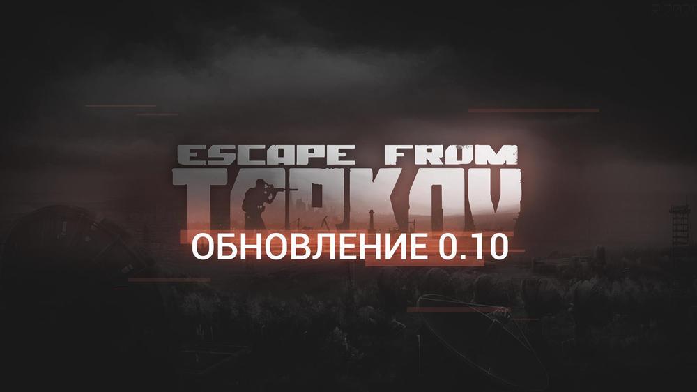 EfT_Post_GLOBALupdate_010_Ru.jpg