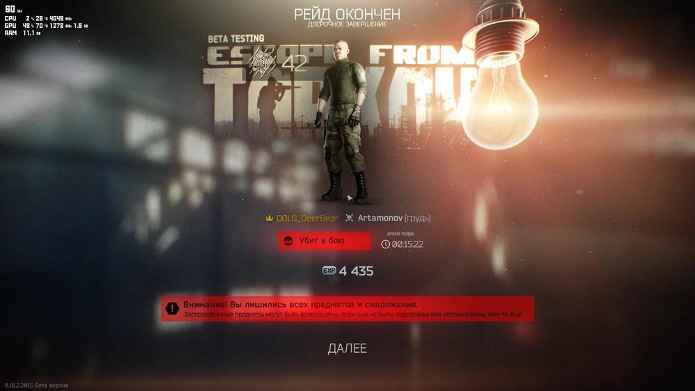 Escape From Tarkov 2018.10.23 - 23.03.08.04.mp4_snapshot_00.56.556.jpg