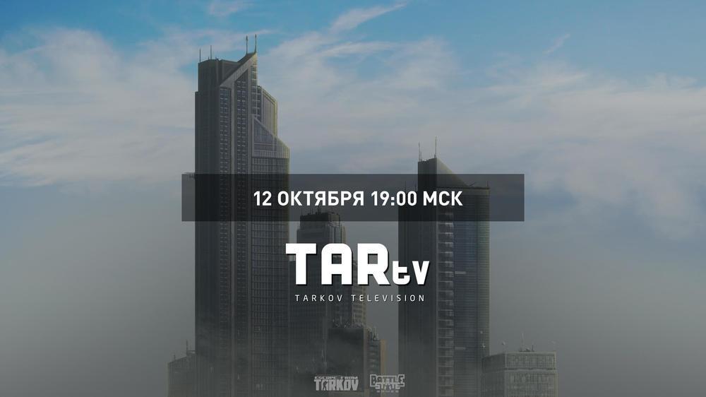 EfT_PostANDZaglushka_TARtv_EfTrusPodcast.jpg