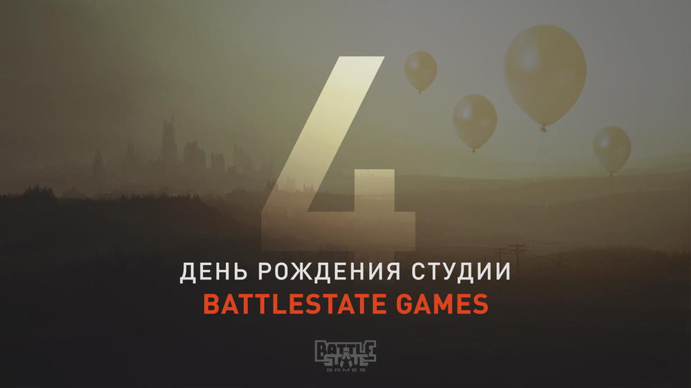 Post_4Year_BSG_Rus.jpg
