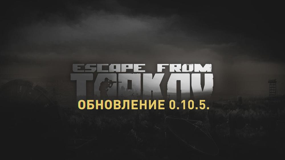 EfT_Post_GLOBALupdate_0105_Ru.jpg