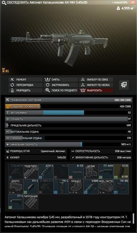AK-74Y mod.jpg