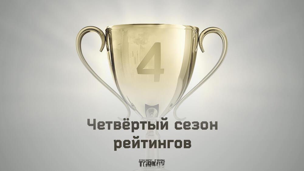 EfT_Post_Rating4ndSeason_Ru.jpg
