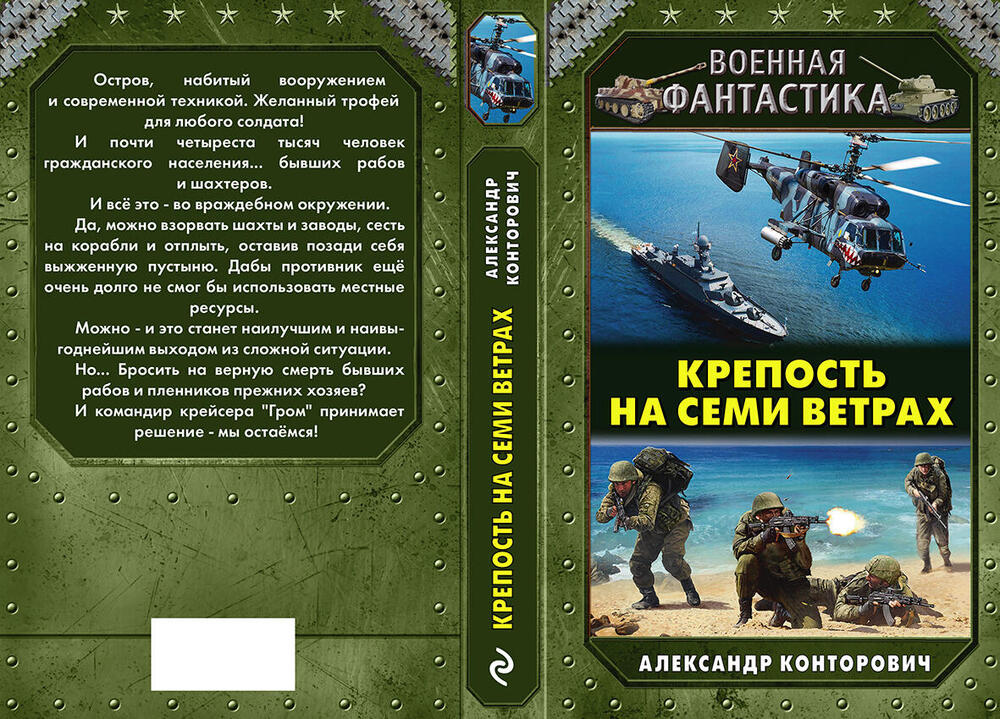 Конторович-cover.jpg